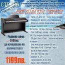 ДИГИТАЛНО ПИАНО -  HAMMER ACTION KEYS - USB ВХОД!
