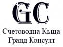 Счетоводни услуги от счетоводна кантора Гранд Консулт