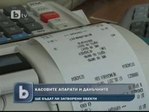 Касови апарати затварят търговски обекти