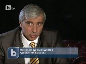 Още няма официално обвинение срещу Боевски