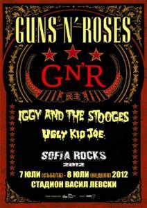 Пускат билетите за Sofia Rocks