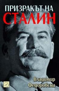 """Призракът на Сталин"""