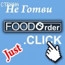 Доставка на храна   Храна за вкъщи FOODOrder.click