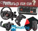 Pcmall – Онлайн магазин за Хардуер и Периферия. Процесори