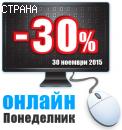 ОНЛАЙН ПОНЕДЕЛНИК на Microinvest!