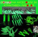 Фосфорни аксесоари за атрактивен и ефективен риболов