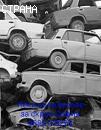 Купува стари коли,изгнили коли,повредени коли