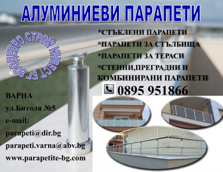 Алуминиеви парапети Варна_1
