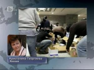 Кристалина Георгиева успокои за ситуацията в Япония