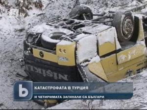 Цяло село на помощ на катастрофиралия в Турция автобус