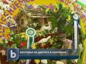 Уникален фестивал на цветята стартира в Колумбия