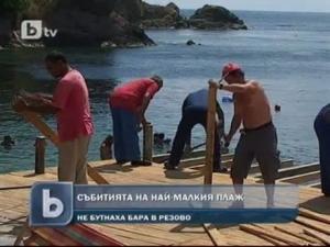 Мерене на мускули на най-малкия плаж у нас - Резово