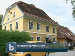 Съселяните на Арни превърнаха родната му къща в музей