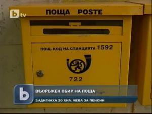 Маскирани свиха пенсии от поща в Плевен