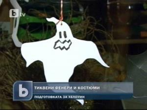 Хелоуин на цени по български