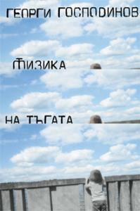 Рекорден край на 2011-та за романа на Господинов