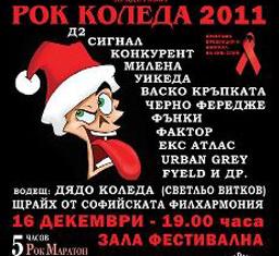 Рок Коледа връхлита за втори път София
