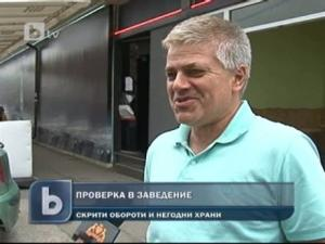 Глобиха столичен клуб след разследване на bTV