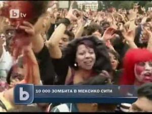 Зомбита в опит да счупят световен рекорд