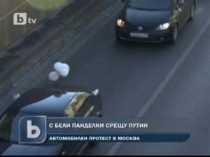 Протест с бели панделки срещу Путин
